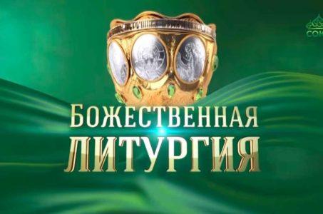 Трансляция Патриаршего богослужения из Саввино-Сторожевского монастыря