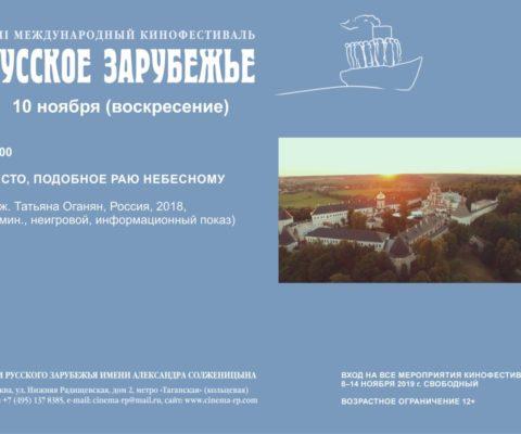 Показ документального фильма о Саввино-Сторожевском монастыре «Место подобное раю небесному»