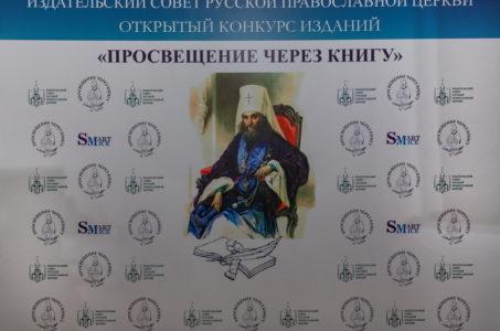 Издательский отдел монастыря стал лауреатам ΧΙV открытого конкурса «Просвещение через книгу»
