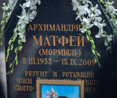 В день кончины архимандрита Матфея (Мормыля) наместник монастыря архимандрит Павел (Кривоногов) молился в Свято-Троицкой Сергиевой Лавре