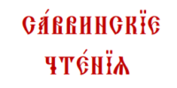 XV-е «Саввинские чтения»